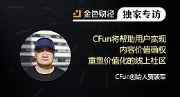 CFun创始人贾裴军:CFun将帮助用户实现内容价值确权 重塑价值化的线上社区 | 独家专访
