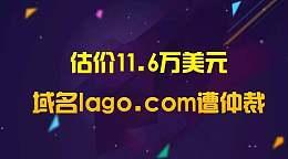又见仲裁!估价11.6万美元的四字母域名lago.com被仲裁!