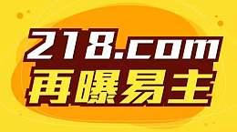 短数字域名广受欢迎!三数字域名218.com高价易主!
