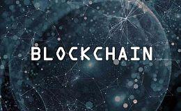 大型互联网企业纷纷进军区块链行业 区块链项目越发受到资本关注