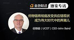 优物链(UCOT)CEO-John Baird:优物链将彻底改变供应链现状 成为伟大时代中的弄潮儿 | 独家专访