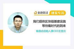 极路由创始人兼CEO王楚云:我们提供区块链基建设施 等待着时代的到来 | 独家专访