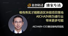 AICHAIN-CEO兼总架构师段凯:唯有务实才能推进区块链项目落地 AICHAIN将为诸行业带来更多可能 | 独家专访