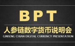 布勒人参Bilur Panax Token (BPT)中国社区筹备大会&上线筹备大会