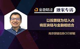 南京银链信息CEO郭敏:以投票链为切入点 将区块链与金融相结合| 独家专访