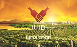 Wine Chain与Qtum量子链达成战略投资 将撬动全球红酒产业
