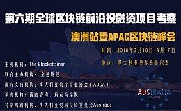 第六期全球区块链前沿投融资项目考察——澳洲站暨APAC区块链峰会