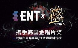 ENT强势携手韩国金唱片奖 即将发布重量级娱乐区块链产品