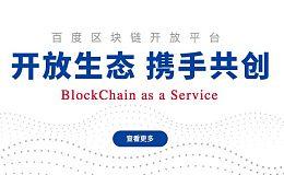 百度推出区块链开放平台百度Trust 目前已成功应用于资产证券化等业务