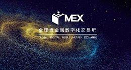 "MEX交易所吃""全球贵金属数字化""的螃蟹 让国别交易不再难"