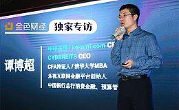 CYBEREITS首席执行官谭博超:用跨链机制实现全球数字货币与不动产的对接 | 独家专访