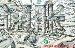 《四海评汇》通货膨胀怎么影响汇率