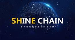 人人拥有SHE人人享有保障—ShineChain开创区块链互助保障新篇章