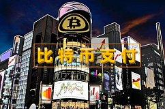 越来越多的商家接受比特币支付 日本比特币支付成为新的支付方式!