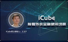 iCube联合创始人王文宇:iCube将颠覆传统金融使用场景 | 独家专访