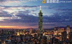 惊艳亮相!NULS参加台北区块链技术应用国际研讨会
