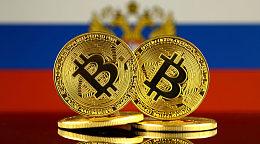 俄罗斯财政部寻求将加密货币交易合法化