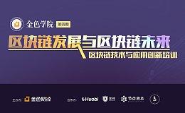 """金色学院第四期培训课程""""区块链发展与区块链未来""""在北京圆满结束"""