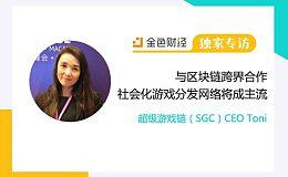 超级游戏链(SGC)CEO Toni:与区块链跨界合作 社会化游戏分发网络将成主流 | 独家专访