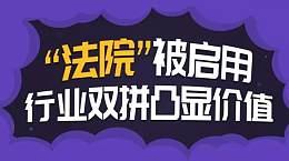 """双拼域名fayuan.com""""法院""""被启用 行业双拼凸显价值!"""