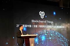 2017首届中国(无锡)物联网与区块链技术发展高峰论坛开幕