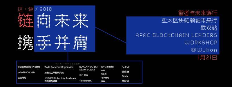 亚太区块链领袖未来行——武汉站