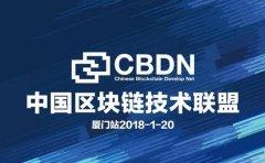 CBDN中国区块链技术联盟——厦门站