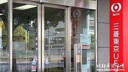 日本最大银行MUFG将成立加密货币交易所