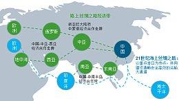 渣打银行:一带一路之中国如何走出去?