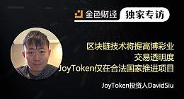 JoyToken投资人David Siu:区块链技术将提高博彩业交易透明度 JoyToken将仅在合法国家推进项目 | 独家专访
