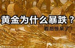 亦恒论金:1.18黄金近期为何总是暴涨暴跌?今晚黄金蓄力黑幕你知道吗?