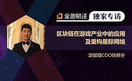 游娱链COO徐晓冬:区块链在游戏产业中的应用及重构星际网络| 独家专访