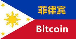 """菲律宾央行承认比特币支付合法 比特币在菲律宾有一定""""金融地位"""""""