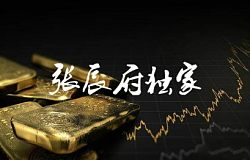 张辰府:1.18黄金多单是否逆转?短线详细分析