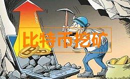 瑞典公司GoGreenLight正式开启了挖矿之路!其收购了比特币挖矿公司KnCMiner