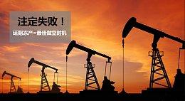 OPEC注定输掉原油战争 延期冻产协议将是最佳做空时机