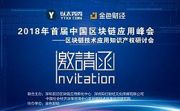 首届区块链技术应用知识产权研讨会将于1月20日在深圳召开