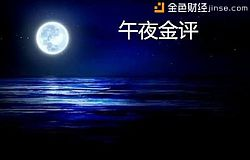 刘顺赢:1.18-1.19黄金高位震荡原油午夜金评行情走势分析