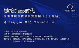 链接Dapp时代-区块链线下技术沙龙全国行(上海站)今天正式启动 共同助力Dapp生态繁荣发展