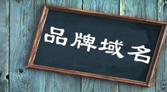 SumoMe斥资150万美元收购了品牌域名sumo.com!看看还有哪些终端执着于品牌域名!