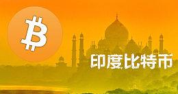 印度三大比特币交易所联合比特币创业公司成立比特币协会!