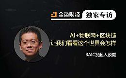 BAIC发起人谈毅:AI+物联网+区块链 让我们看看这个世界会怎样 | 独家专访