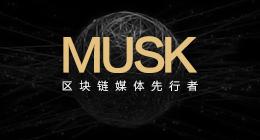 用区块链技术改造当下媒体环境 MUSK联盟链的真心和野心