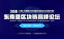 东南亚区块链高峰论坛隆重开幕 共话区块链未来新发展