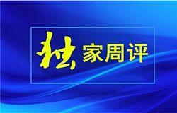 福元理财:1.20-21周评黄金原油下周一走势分析附多空解.套