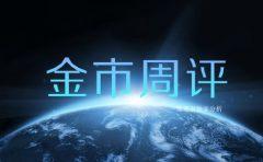 简蒽夕:黄金投资频频亏损不见盈利?1.20周一黄金走势分析预测