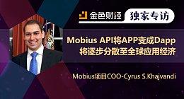 Mobius项目COO-Cyrus S.Khajvandi:Mobius API将APP变成Dapp 将逐步分散至全球应用经济| 独家专访