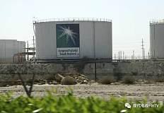 沙特阿美或将成为史上最大IPO 王储石油公司计划上市