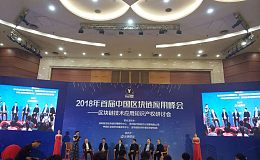 2018年首届中国区块链技术应用知识产权研讨会正式召开