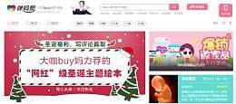 """""""辣妈帮""""母婴平台完成苏宁战略投资的D轮融资 域名是lamabang.com"""